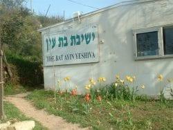 Bat Ayin Yeshiva